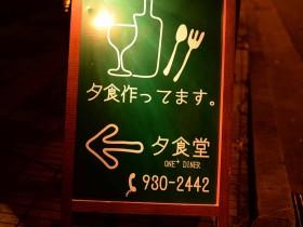 沖縄市 夕食堂