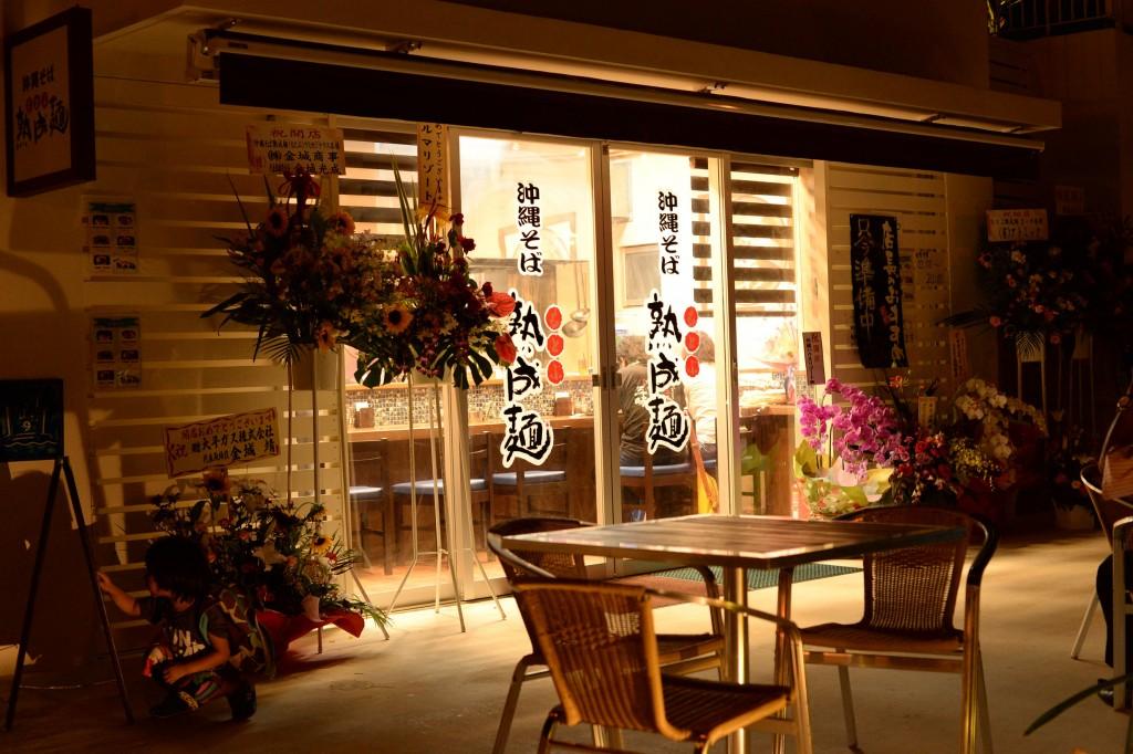 ウミカジテラス(Umikaji Terrace) 沖縄そば もとぶ熟成麺