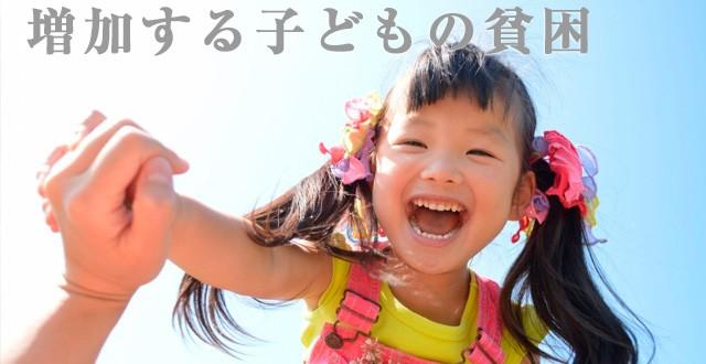 沖縄の子どもの貧困 vol.1 -増加する子どもの貧困-
