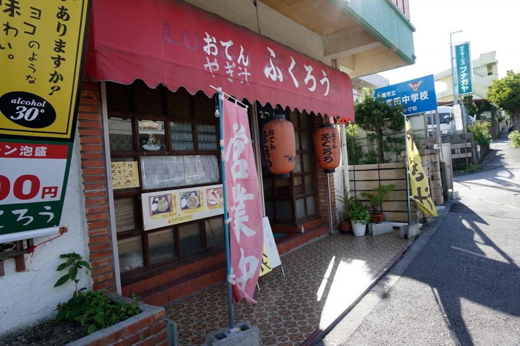 fukurou-outside