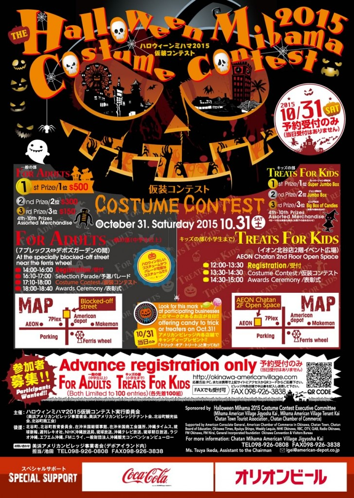 THE HALLOWEEN MIHAMA2015 仮装コンテスト