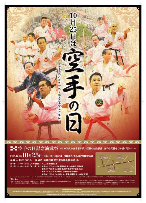 karatenohi_b21001
