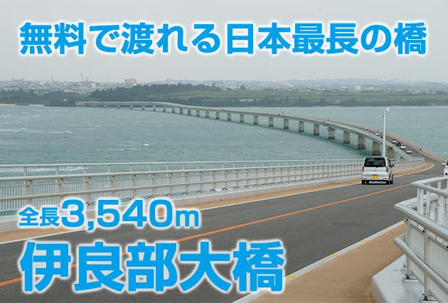 国内最長伊良部大橋