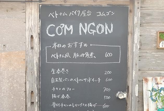 ベトナム屋台コムゴンー看板