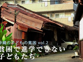 沖縄の子どもの貧困 vol.2 -貧困で進学できない子どもたち-