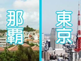那覇、東京