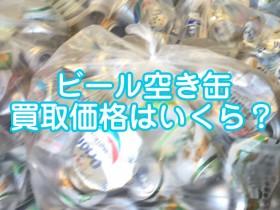 アルミ缶リサイクル